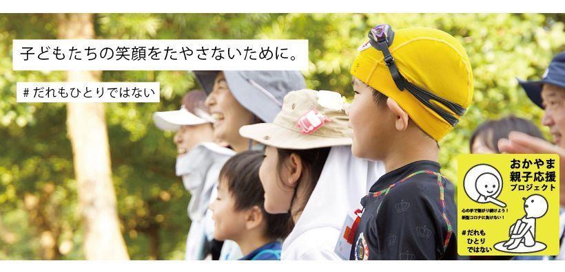 おかやま親子応援プロジェクト